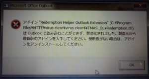 outlook2007エラー