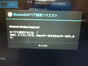 Bluetoothのペア設定
