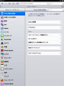 iPad miniの取扱説明書