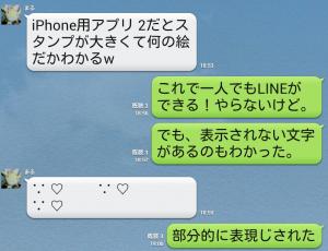Line+Nexus7