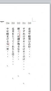 word縦書