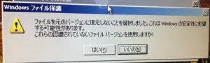 Windowsファイル保護