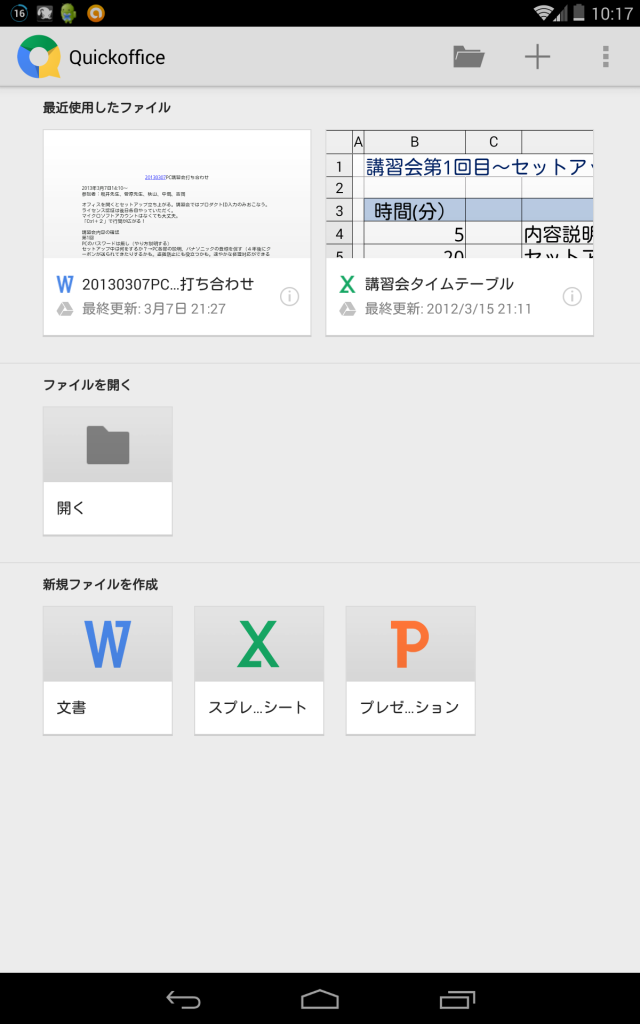 Screenshot_2013-11-29-10-17-28