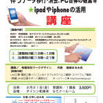 iPhone,iPad講習