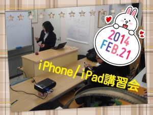 iPhone/iPad講習会