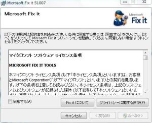 fix it 51007