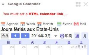 Googleカレンダーガジェット