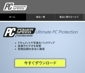 PC Power Speed