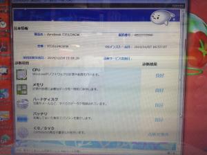 東芝PCあんしん点検サービス