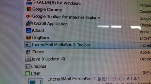 IncrediMail MediaBar 2 Toolbar