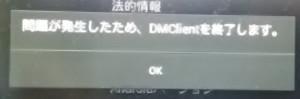 問題が発生したため、DMClientを終了します