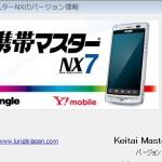携帯マスターNX7