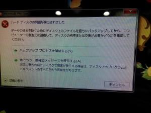 ハードディスクの問題が検出されました