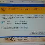 Internet Explorerセキュリティ