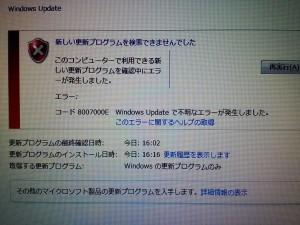 コード8007000E