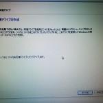 アップグレードしたWindows10の回復ドライブ作成