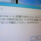 WindowsLiveメール