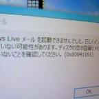WindowsLiveメール