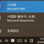 Windows10で中国語入力設定