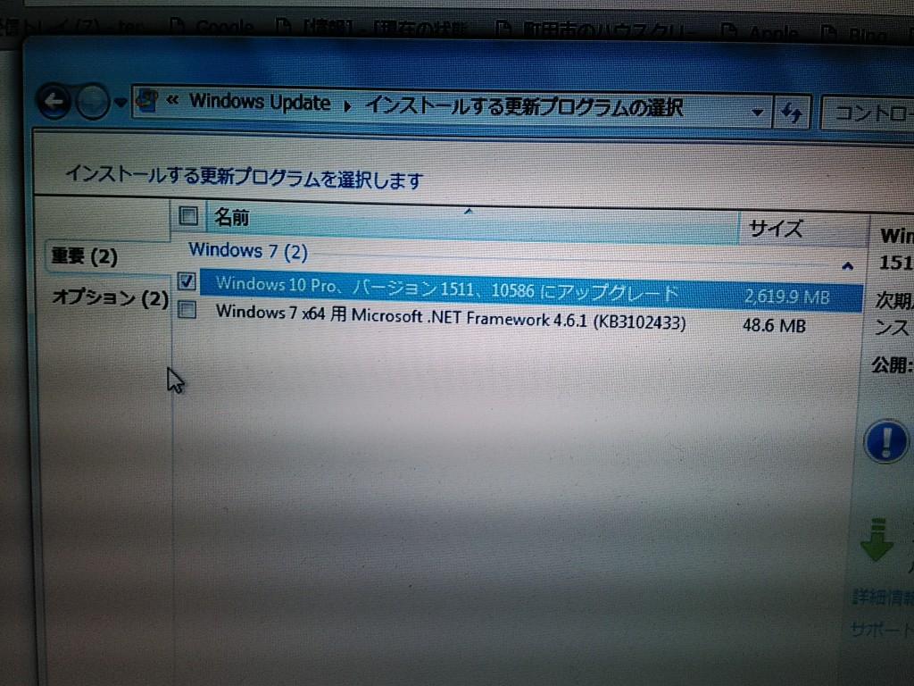 Windows10アップデート