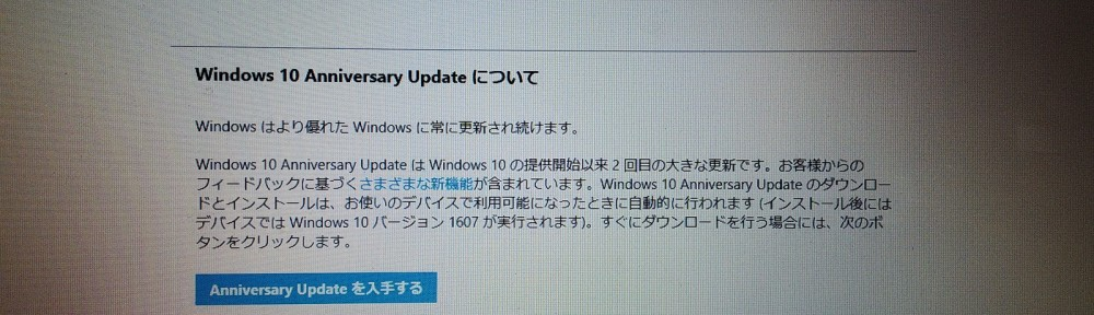 Windows10 Anniversary Update