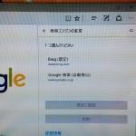 Windows10の検索をGoogleに変更したい