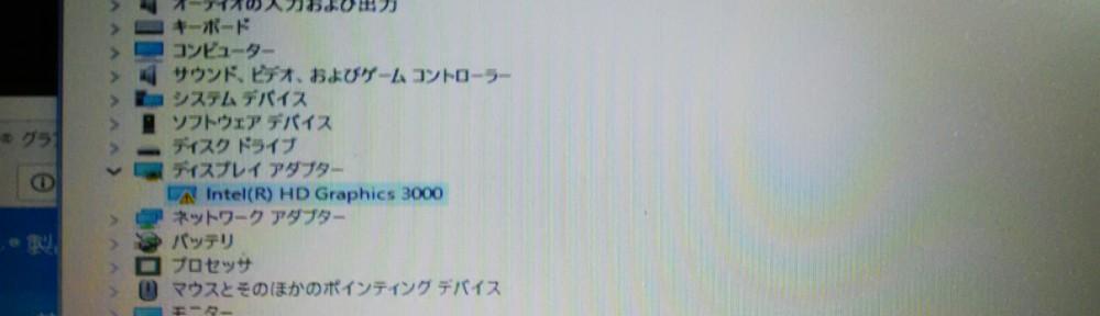 Windows10ドライバ