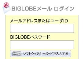 Biglobe webメール