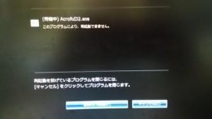 AcroRd32.exe このプログラムにより、再起動できません