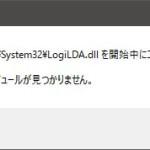 LogiLDA.dllを開始中にエラーが発生しました