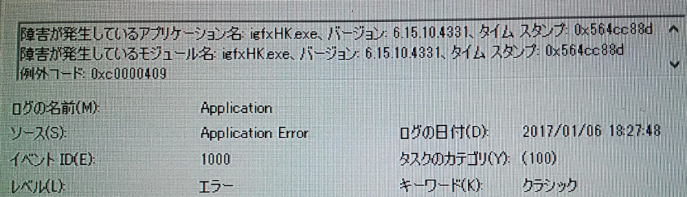 Application Error
