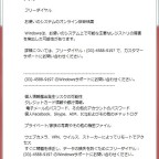 Webページからのメッセージ