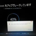 Windows8.1からWindows10にアップグレード(認証不可)