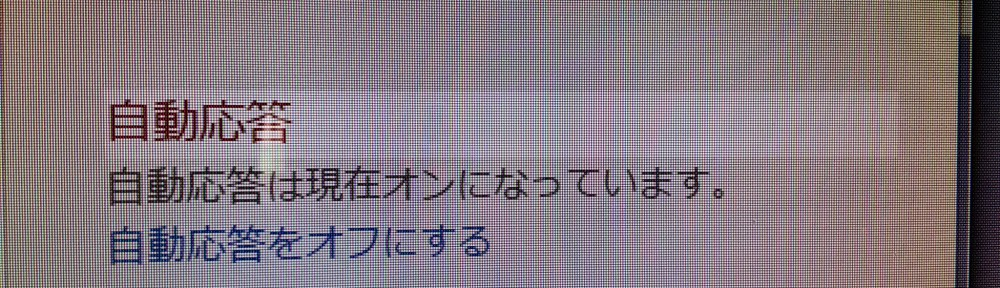 転送メール