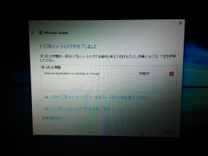 WindowsUpdateトラブルシューティングツール