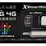 auのiPhone5でDocomo系格安SIMを使う