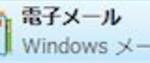 WindowsVistaからの買い換えは大変です