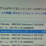 富士通パソコンだけのIEトラブル