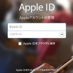AppleIDの管理