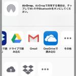 iPhone・iPadでOfficeファイルを編集してクラウドに保存