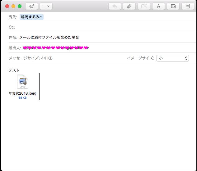 Macメール