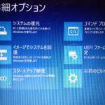 Windows10パソコンが正常動作しない