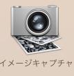 iPhoneの写真を外付けHDDにコピー(Mac)