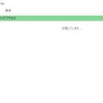 Windows10の「最近使ったファイル」表示させない