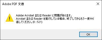 Pdf 開か ない 【Windows 10】PDFの不具合まとめ
