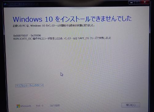 Windowsをインストールできませんでした
