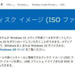 Windows10インストールがループ