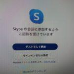 SkypeでWeb会議