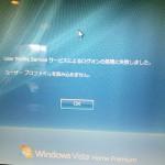 ユーザー プロファイル サービスによるログオンの処理に失敗しました