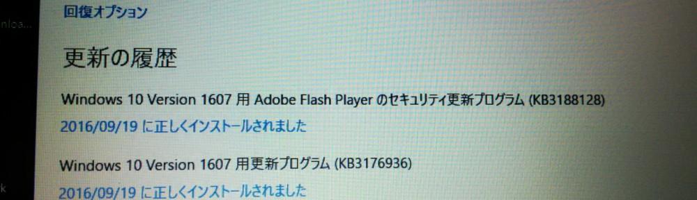 WindowsUpdate更新の履歴